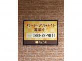 ジョイフル 吉野川店