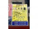 陳安私菜 新宿店