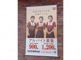 すき家 192号吉野川店