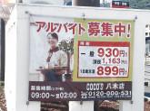 ココス 八木店