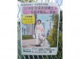 日本盲導犬協会 神奈川訓練センター