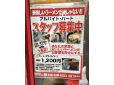 ゴル麺。横浜本店