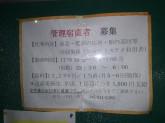 パークサイド岡野デイサービスセンター