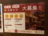 担々香麺 紅棗 (タンタンコウメン アカナツメ)