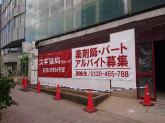 スギ薬局 中野中央店