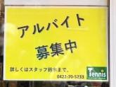 テニスサポートセンター 三鷹店