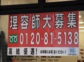 cut-A(カットエー) 新静岡店