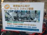 Honda Dream(ホンダドリーム) 川崎中原