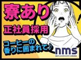 日本マニュファクチャリングサービス株式会社07/nito181112