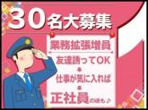 【10910-09】株式会社T.Cエクセレント(江坂駅エリア)