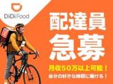 DiDi Food(ディディフード)[3801]