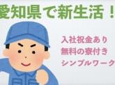 シーデーピージャパン株式会社(愛知県安城市・ngyN-042-2-662)