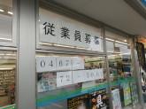 ファミリーマート寒川倉見東店