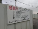 株式会社 オチアイ 寒川事務所