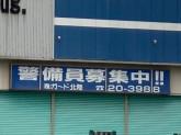 (株)ガード北陸 小松事業所