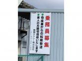 珊瑚交通株式会社 鴻池営業所