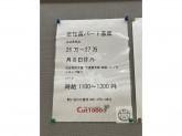 cut1000 ワッツ岩槻駅前店