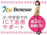株式会社ベネッセコーポレーション/福岡県北九州市