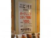 喫茶珈琲店 ピノキオ 肥後橋店