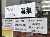 横浜ラーメン 武蔵家 菊名店
