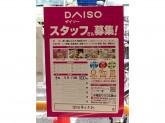 DAISO(ダイソー) 四日市ときわ店