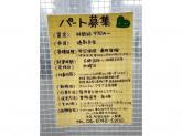 JAグリーン大阪 フレッシュ・クラブ吉田店