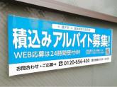 建デポ 板橋成増店