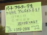ルジャンドル洋菓子長田店