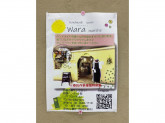 Wara marche(わらマルシェ)鈴鹿ハンター店