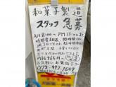 多田米穀店 八尾本店