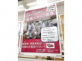 ひばり薬局 新川橋店