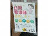 日本財団在宅看護センターひまわり