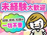 東葉警備保障株式会社 埼玉支店 せんげん台2エリア