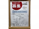 屋台居酒屋 大阪 満マル 岡山駅前店