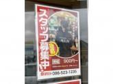 桃太郎 新倉敷店