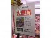 株式会社高橋精肉店 ピアゴ店
