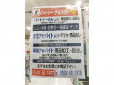 フィール KAKEMACHI店(欠町店)