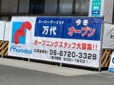 スーパー万代 ニトリモール東大阪店(仮称)