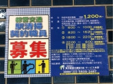 東京都営交通協力会(市ヶ谷駅)
