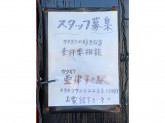 カラオケ喫茶 亜律子の駅