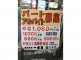 一本屋 豊川本店