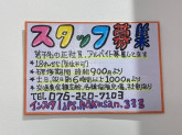 LIPS TOKYO イオンモール白山店