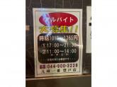 九州一番 登戸店