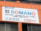 株式会社SOMANO