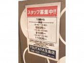 TSUTAYA 玉島店