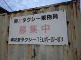 (株)花菱タクシー