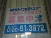 みのりライフ介護センター
