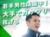 UTエイム株式会社(鶴見市場エリア/自動車製造)《SAETA》
