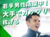 UTエイム株式会社(観月橋エリア/自動車製造)《SALOA》