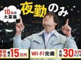 株式会社ニッコー 検査(No.77-3)-2